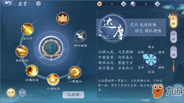 《新笑傲江湖》少林特点分析 少林职业玩法攻略