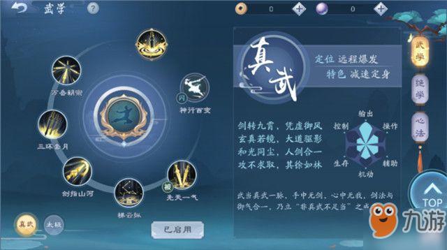 《新笑傲江湖》武当特点分析 武当职业玩法攻略