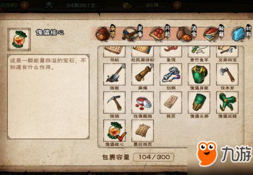 烟雨江湖墨子副本新增橙装介绍!附橙装分析