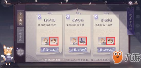 阴阳师百闻牌线索任务怎么做 百闻牌线索获得方法