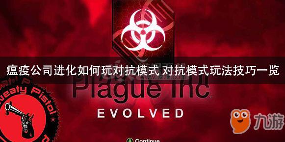 瘟疫公司进化如何玩对抗模式 对抗模式玩法技巧一览