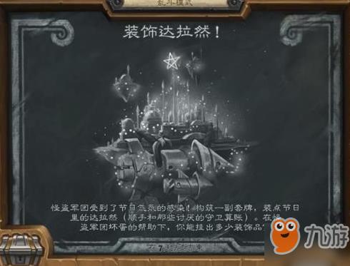 炉石传说乱斗装饰达拉然卡组搭配推荐