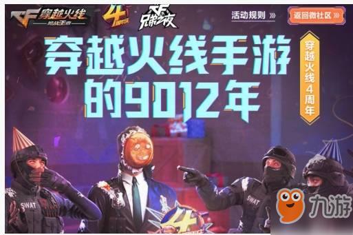 《CF》手游怎么获得集海报庆周年礼包 集海报庆周年礼包一览