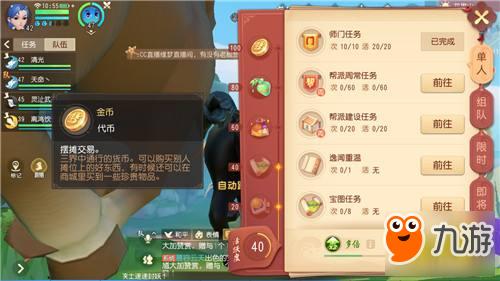 梦幻西游三维版怎么快速获得金币 金币大量获得方法攻略