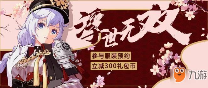 崩坏3春节活动大全2019 3.7版本自选S角色推荐及奖励一览