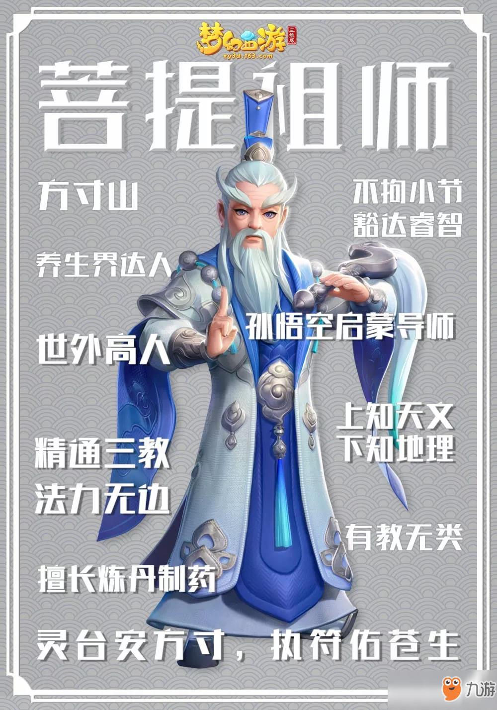 《梦幻西游三维版》方寸山属性介绍 门派玩法推荐