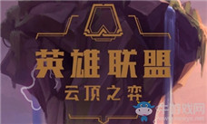 LOL9.24�U王出�b玩法-9.24�U族之王高�俾使ヂ�