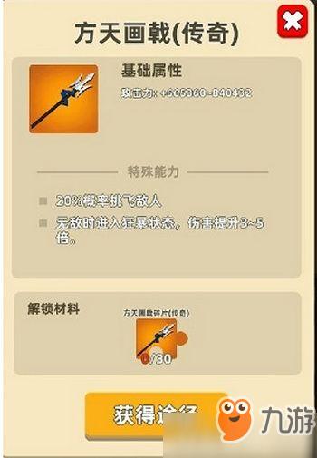 我功夫特牛传奇武器怎么选 传奇武器选择指南
