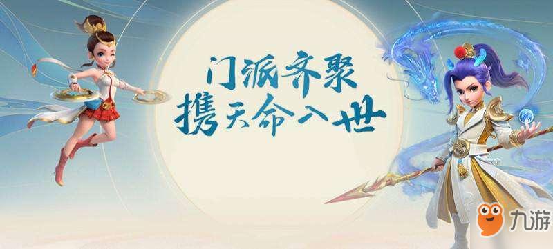 梦幻西游三维版新手怎么升级快 新手快速升级攻略