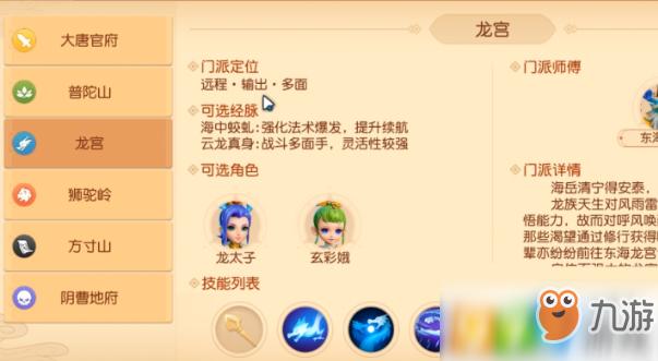 梦幻西游三维版龙宫法宝选那个好 龙宫法宝选择推荐