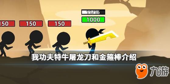 《我功夫特牛》屠龙刀和金箍棒对比测评 屠龙刀和金箍棒选择指南