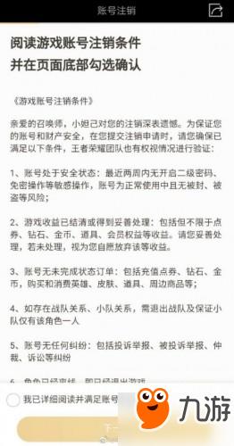 王者荣耀体验服上线账号注销功能 你舍得删号吗