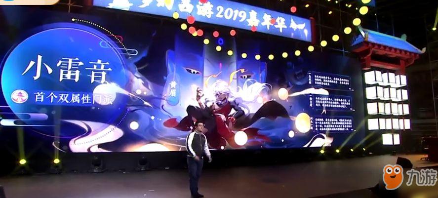 《梦幻西游手游》小雷音什么时候出 小雷音门派上线时间介绍