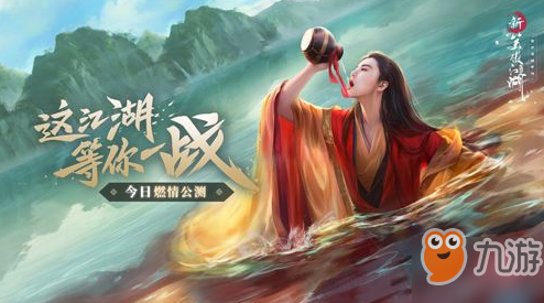 《新笑傲江湖》有哪些玩法 游戏玩法内容汇总分享