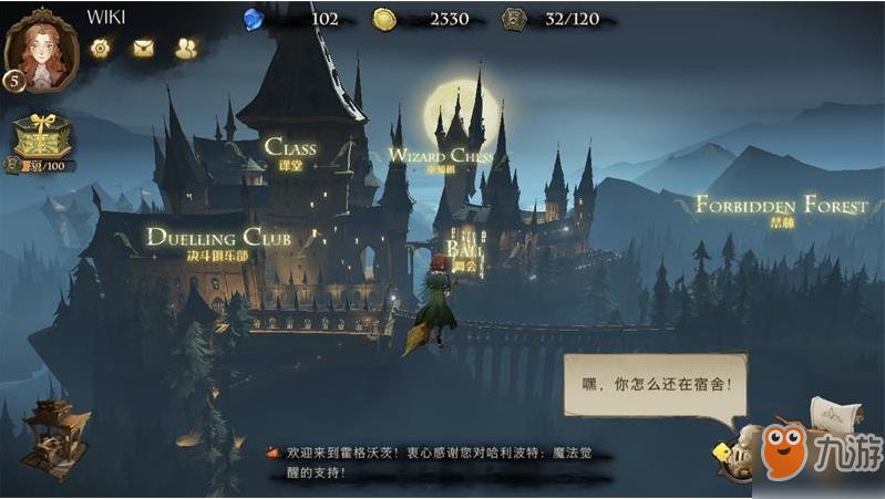 《哈利波特魔法�X醒》禁林探索怎么玩禁林探索玩法�热莨ヂ�