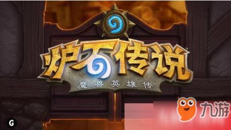炉石传说新年庆典怎么玩 新年庆典乱斗通关技巧是什么