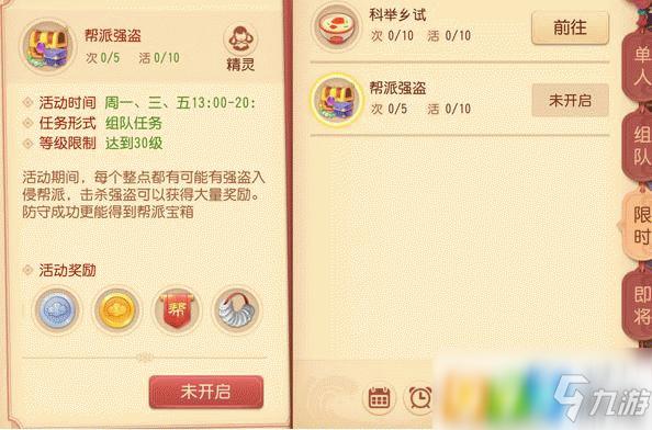 梦幻西游三维版帮派强盗任务什么时候刷新 帮派强盗任务刷新时间介绍