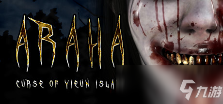 《阿拉哈以恩岛的诅咒》什么时候能玩 游戏上线时间一览