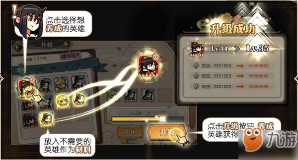 大王不高兴手游英雄角色升星与升级的方法攻略