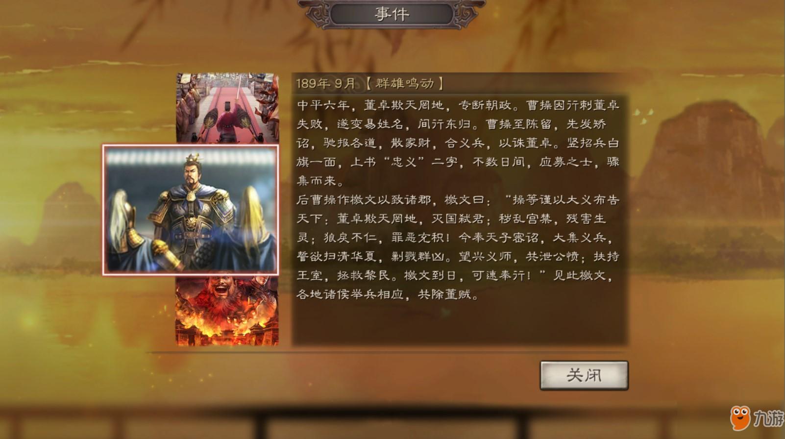 《三国志战略版》S2赛季事件战法攻略