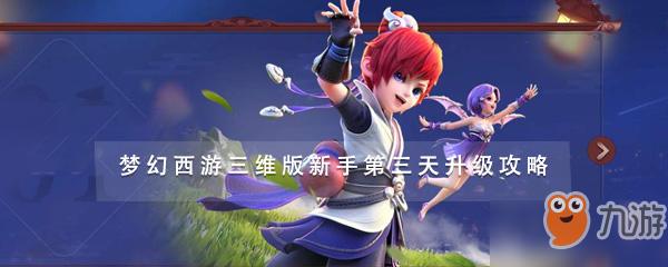 梦幻西游三维版新手第三天升级攻略
