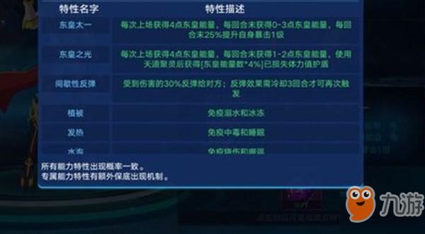 奥拉星手游东皇太一特性怎么搭配?东皇太一新特性效果介绍