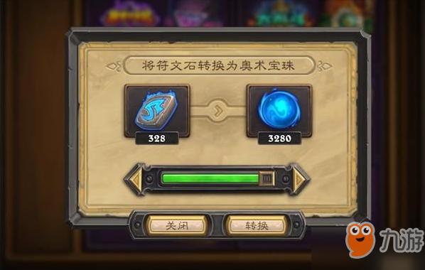 炉石传说全新游戏内商店和货币介绍