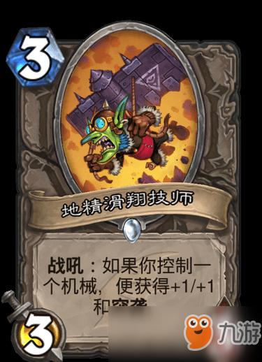 《炉石传说》巨龙降临地精滑翔技师介绍