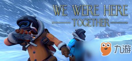 《We Were Here Together》这将会是个失去朋友的游戏