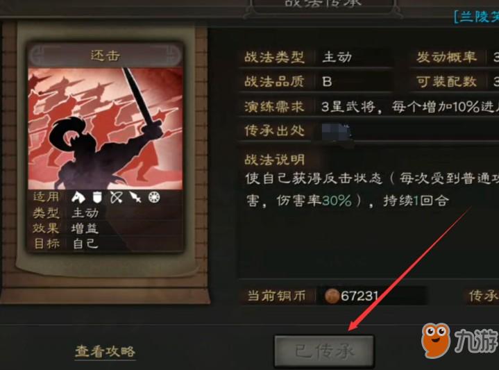 三国志战略版分解武将方法