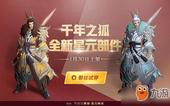 1月30日更新后,夏侯惇英雄开放钻石购买.   李白-千年之狐-星元皮肤