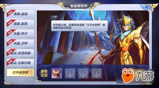圣斗士星矢手游英雄演练所8关怎么过 英雄演练所8关通关攻略