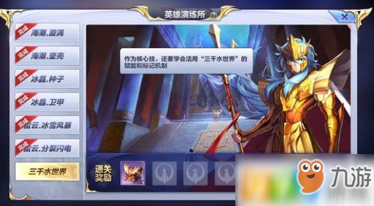 《圣斗士星矢手游》英雄演练所第1章怎么过 英雄演练1-8通关攻略