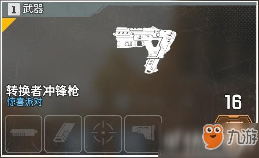《APEX英雄》武器大全及伤害分析