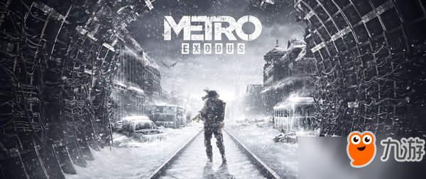 《地铁:离去》PC版配置要求公布 GTX670即可运行