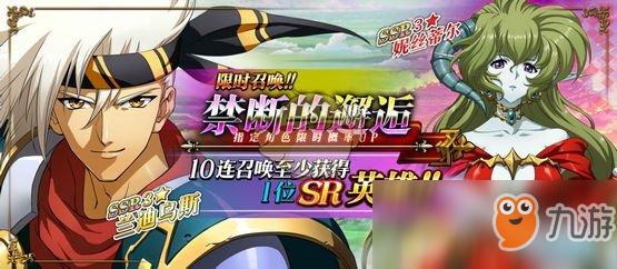 《梦幻模拟战》手游2月14日停机更新公告