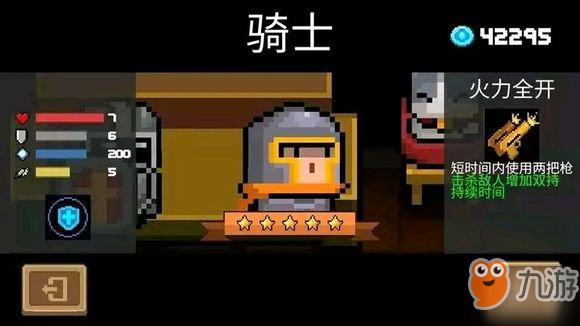 《元气骑士》骑士角色攻略 火力最猛的角色