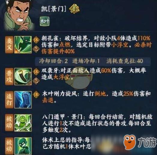 《火影忍者ol》景门凯技能属性分析