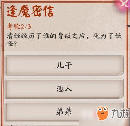 """《阴阳师》逢魔问答""""清姬经历了谁的背叛之后化为了妖怪""""答案"""