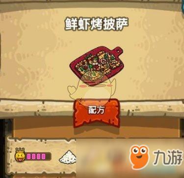 《黑暗料理王》鲜虾烤披萨制作配方分享