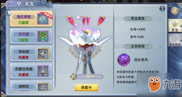 《兰陵王》灵宝系统介绍