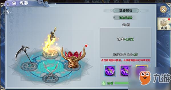 《兰陵王》魂器系统介绍