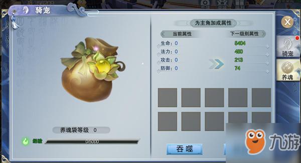 《兰陵王》骑宠系统介绍