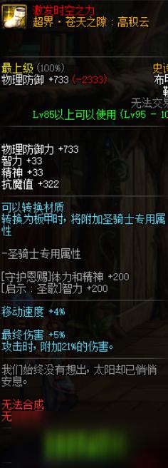 《DNF》95剑魂装备选择推荐 SS装备怎么选
