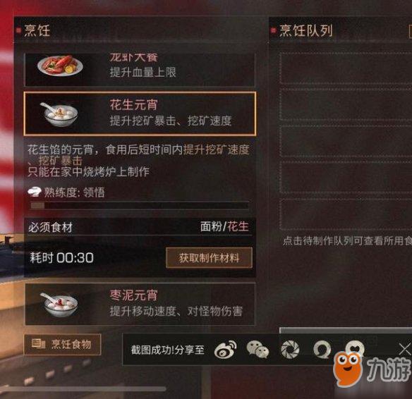 明日之后全元宵包子汇总四季豆食谱香菇猪肉的做法图片