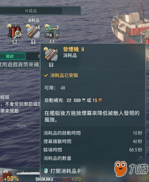 《战舰世界》8级英驱闪电号驱赶舰打法攻微