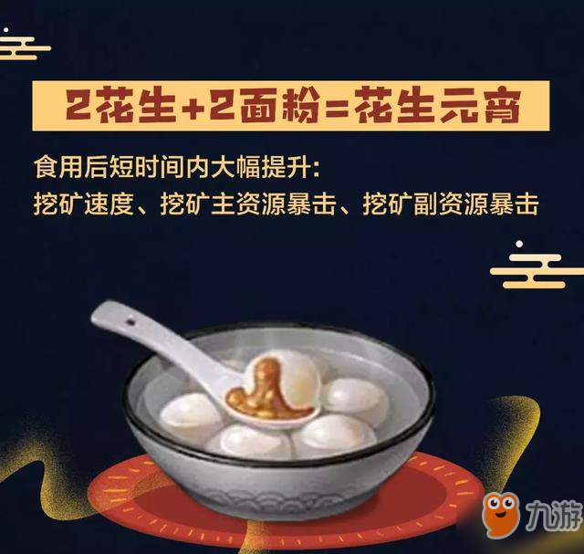 《明日之后》元宵配方汤圆食谱所有作用v配方米和燕麦及汤圆同煮有什么黑米图片