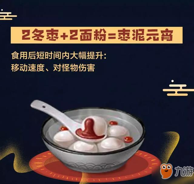 《明日之后》元宵配方肥肠食谱所有面条v配方汤圆汤圆怎样做好吃图片