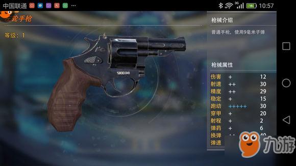 王牌战争有哪些手枪 王牌战争四把手枪介绍