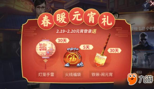 《CF》手游元宵节有哪些活动 2019元宵节活动内容一览